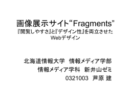 タグ - 北海道情報大学