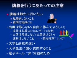 講義を行うに当たっての注意(1)