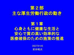 厚生労働白書 p.150~p.166