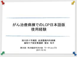 がん治療病棟でのLCP日本語版使用経験(蟹谷和子)