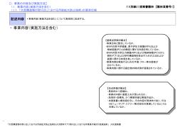 提案書雛形 (PPT形式、301kバイト)