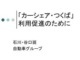 カーシェア・つくば - Info Shako
