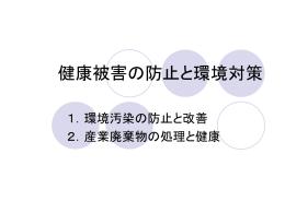 4.健康被害の防止と環境対策