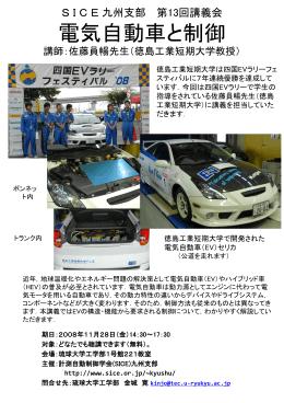 計測自動制御学会九州支部 第13回講義会 電気自動車と制御 講師