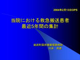 2004年2月13日OPS 当院における救急搬送患者 最近5年間の集計