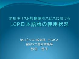 淀川キリスト教病院ホスピスでの継続使用経験(杉田