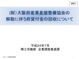 (財)大阪府産業基盤整備協会の解散手続き