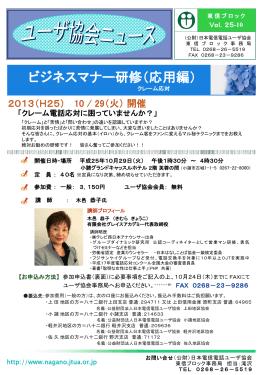 開催 - 公益財団法人 日本電信電話ユーザ協会 長野支部