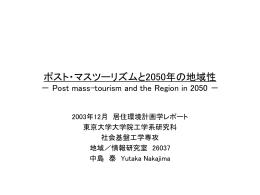 観光はエコツーリズムへ - 東京大学大学院工学系研究科建築学専攻