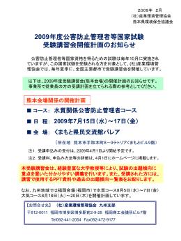 チラシ - 熊本県環境保全協議会