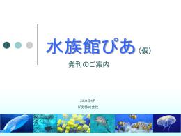 仮 - Pia Ad net