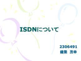 ISDNについて