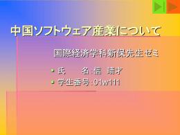 公開ゼミナール作品