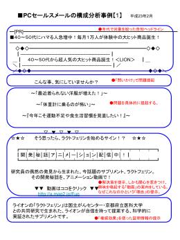 PCセールスメールの構成分析事例