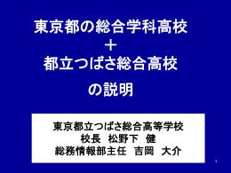 (都立つばさ総合高等学校)(PPT:875KB)