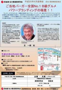 6月例会チラシ - 日創研 北大阪経営研究会
