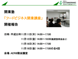 開催報告 日時:平成22年11月11日(木) 14:00~17:00 日時:平成22年