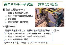 高エネルギー研究室(3) 鈴木(史)担当 - SAGA-HEP