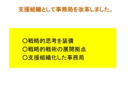 (第313号) 電子申請・電子取引への取組(資料「事務局編成」)