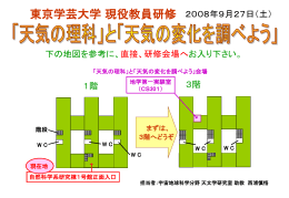 ppt - 東京学芸大学