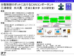 概要資料(Miura) - OpenRTM-aist