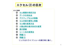 (2) セル
