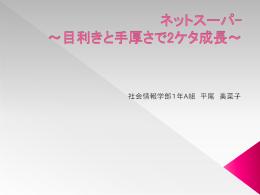 ネットスーパー 平野 - NIKKEIBP Blog