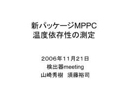 新パッケージMPPC 温度依存性の測定