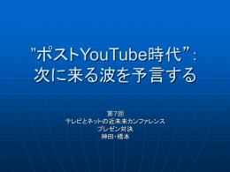 """ポストYouTube時代"""": 次に来る波を予言する"""