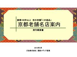 京都老舗名店案内 - Pia Ad net