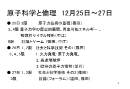 Shinoda1 - 茨城大学工学部工学基礎