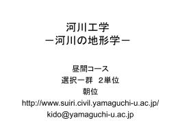 (河川の地形学)(1.3MB)