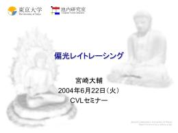 Miyazaki-CVL20040622