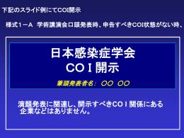 日本感染症学会 COI開示スライド例