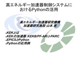高エネルギー加速器制御システムにおけるPythonの活用