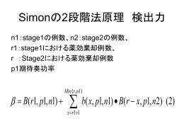 Simonの2段階法原理 検出力