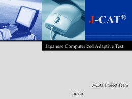 Japanese Computerized Adaptive Test