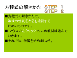 方程式(性質1・2)