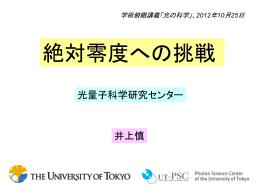 ppt, 7.7MB - 井上研究室