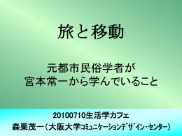 「20100710旅と移動」をダウンロード