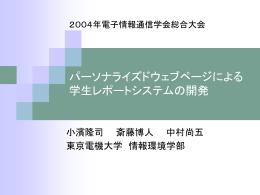 サンプル - 東京電機大学
