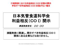 PPT/123KB - 日本気管食道科学会