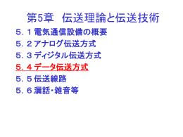 5.4 データ伝送方式
