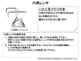 日常の工具の取扱い-17六角レンチ[PPT]