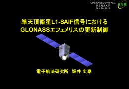 準天頂衛星L1-SAIF補強信号のGLONASS対応予備実験