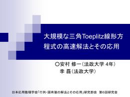 大規模な三角Toeplitz線形方程式の高速解法とその応用