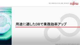 用途に適したDBで業務効率アップ