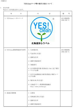 北海道安心ラベル - YES!clean