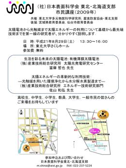 東北・北海道:市民講座 (29)