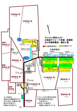 HSF 本場配置図
